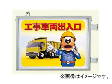ユニット/UNIT 取付金具一体型両面標識 工事車両出入口 品番:305-35