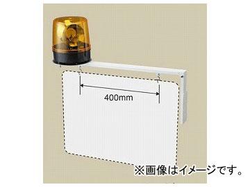 ユニット/UNIT 出入口標識取付金具(回転灯付) 品番:305-10