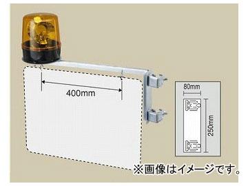 ユニット/UNIT 出入口標識取付金具(回転灯付) 品番:305-12A
