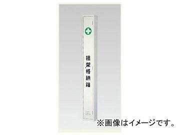 ユニット/UNIT 担架格納ケース 品番:376-73