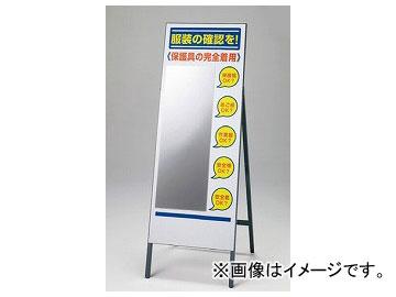 ユニット/UNIT 服装チェックミラー(枠付) 品番:308-13