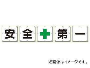 ユニット/UNIT 一文字標識 安全+第一(養生シートタイプ) 品番:350-15