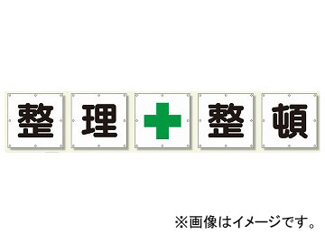 ユニット/UNIT 一文字標識 整理+整頓(養生シートタイプ) 品番:350-20