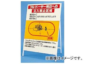 ユニット/UNIT 立看板(鉄板・鉄枠セット) ブルドーザー周辺への立入禁止区域 品番:326-42