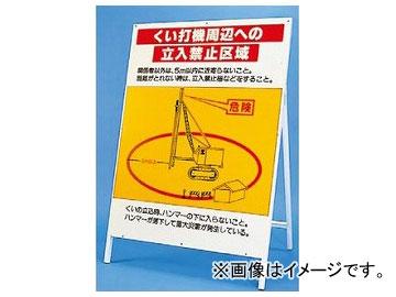 ユニット/UNIT 立看板(鉄板・鉄枠セット) くい打機周辺への立入禁止区域 品番:326-44