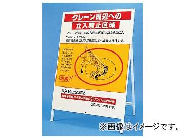 ユニット/UNIT 立看板(鉄板・鉄枠セット) クレーン周辺への立入禁止区域 品番:326-40