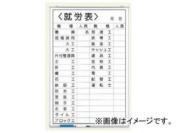 ユニット/UNIT 就労表(職種記入) 品番:373-32