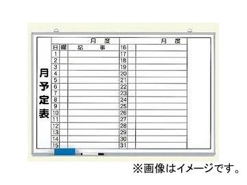 ユニット/UNIT 月行事予定表(横書) 小 品番:373-35