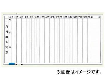 ユニット/UNIT 月行事予定表(縦書) 大 品番:373-36