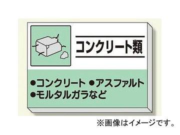 ユニット/UNIT 建設副産物分別掲示板 コンクリート類 品番:339-31