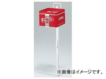 ユニット/UNIT すいがら消火器スタンド(箱・スタンドセット) 品番:376-40