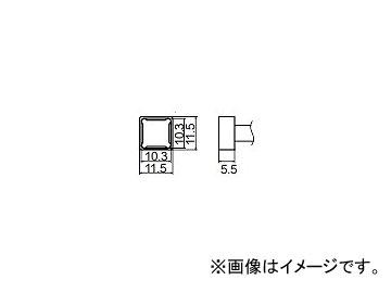 ハッコー/HAKKO はんだこて 交換こて先 クワッド FM-2027/FM2028 用 標準タイプ T12-1202 10.3mm×10.3mm