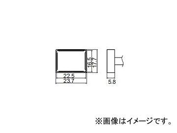 ハッコー/HAKKO はんだこて 交換こて先 クワッド FM-2027/FM2028 用 標準タイプ T12-1206 22.5×16.5mm