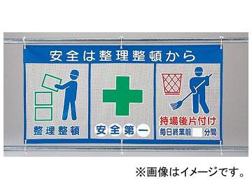 ユニット/UNIT 風抜けメッシュ標識(ピクト3連) 安全は整理整頓から 品番:343-30