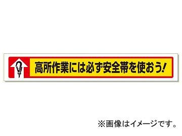 ユニット/UNIT 横断幕 高所作業には必ず安全帯を使おう! 品番:352-03
