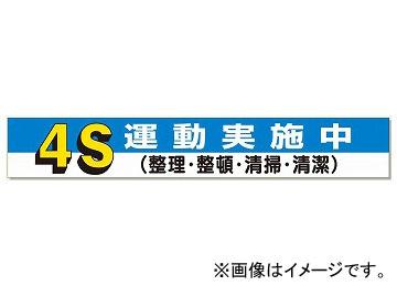 ユニット/UNIT 横断幕 4S運動実施中 品番:352-05