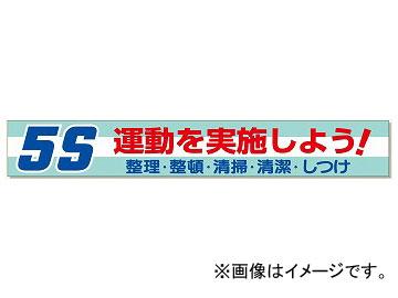 ユニット/UNIT 横断幕 5S運動を実施しよう! 品番:352-06