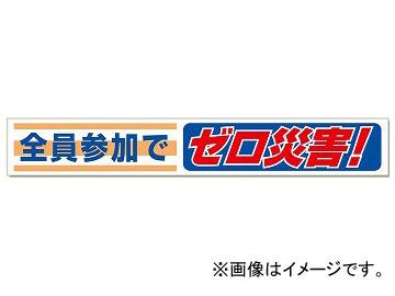 ユニット/UNIT 横断幕 全員参加でゼロ災害! 品番:352-07