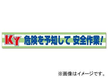 ユニット/UNIT 横断幕 KY危険を予知して安全作業! 品番:352-08