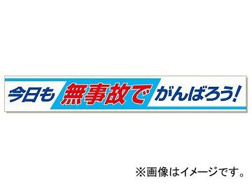ユニット/UNIT 横断幕 今日も無事故でがんばろう! 品番:352-09