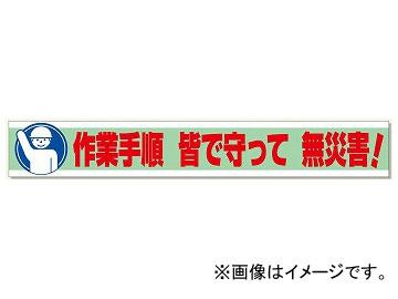 ユニット/UNIT 横断幕 作業手順 皆で守って 無災害! 品番:352-11