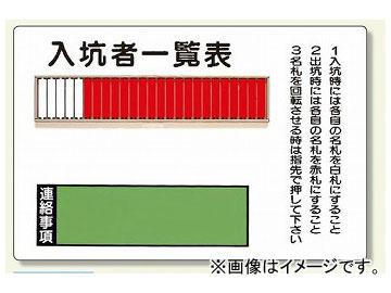 ユニット/UNIT 入坑者一覧表(50名用) 品番:393-43