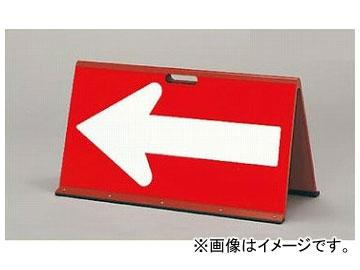 ユニット/UNIT 矢印板(全面反射) 赤/白矢印 品番:386-66