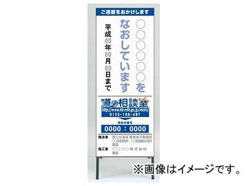 ユニット/UNIT 路上工事説明看板(住民・通行者用) 品番:383-51