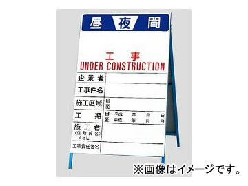 ユニット/UNIT 工事表示板 一般型 品番:383-01