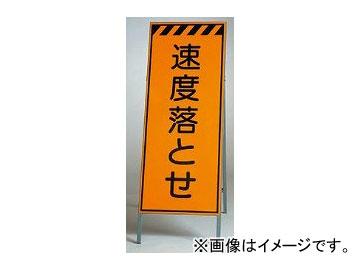 ユニット/UNIT 高輝度反射標示板(高輝度反射板・枠セット) 速度落とせ 品番:381-21
