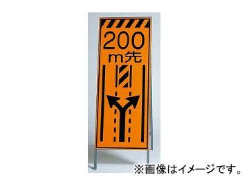 ユニット/UNIT 高輝度反射標示板(高輝度反射板・枠セット) 分岐 ○○m先 タイプ:200m,数字なし