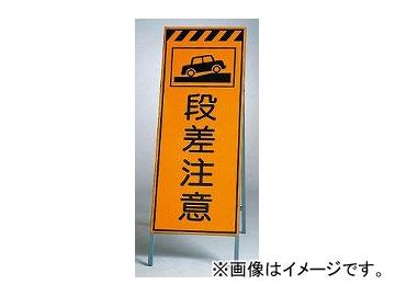 ユニット/UNIT 高輝度反射標示板(高輝度反射板・枠セット) 段差注意 品番:381-31