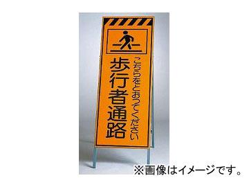 ユニット/UNIT 高輝度反射標示板(高輝度反射板・枠セット) 歩行者通路 品番:381-34