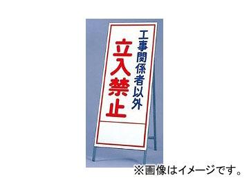 ユニット/UNIT 反射看板(枠付き) 工事関係者以外立入禁止 品番:394-10