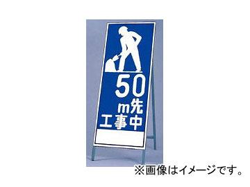 ユニット/UNIT 反射看板(枠付き) ○○m先工事中 タイプ:50m,100m,200m