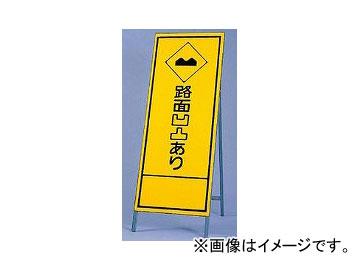 ユニット/UNIT 反射看板(枠付き) 路面凹凸あり 品番:394-27