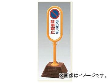 ユニット/UNIT サインポスト(黄) 両面/出入口駐禁 品番:867-822YE