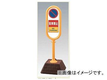 ユニット/UNIT サインポスト(黄) 両面/駐車禁止 品番:867-852YE