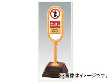 ユニット/UNIT サインポスト(黄) 両面/立入禁止 品番:867-902YE