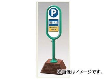 ユニット/UNIT サインポスト(緑) 両面/駐車場 品番:867-862GR