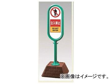 ユニット/UNIT サインポスト(緑) 片面/立入禁止 品番:867-901GR