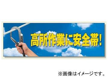 ユニット/UNIT スーパージャンボスクリーン(建設現場用) 高所作業に安全帯 品番:920-36