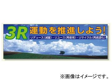 ユニット/UNIT スーパージャンボスクリーン(建設現場用) 3R運動を推進しよう 品番:920-40