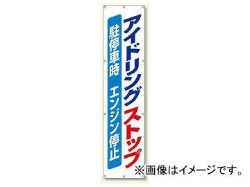 ユニット/UNIT アイドリングストップ垂幕 品番:822-15