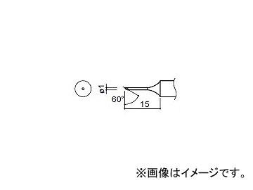 ハッコー/HAKKO はんだこて 交換こて先 1C型 953用 T4-1CF φ1×15mm 入数:10本