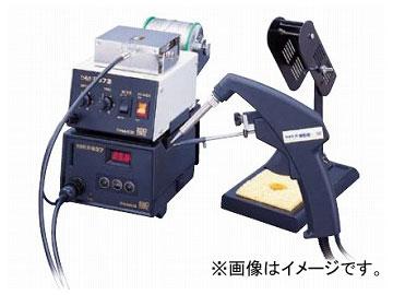 ハッコー/HAKKO はんだこて 958/959 自動送りタイプ 170×180×23mm