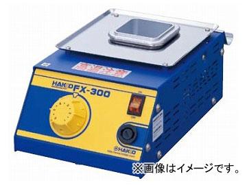 ハッコー/HAKKO はんだ槽 FX-300 アナログタイプ FX300-01 143×100×220mm