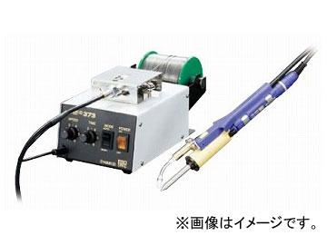 ハッコー/HAKKO はんだ供給装置 373 スタンダードタイプ 373-1 107×110×215mm