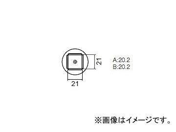 ハッコー/HAKKO ホットエアー 交換ノズル FR-801/802/803B用 QFP用 A1261B 21×21mm