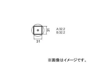 ハッコー/HAKKO ホットエアー 交換ノズル FR-801/802/803B用 QFP用 A1265B 31×31mm